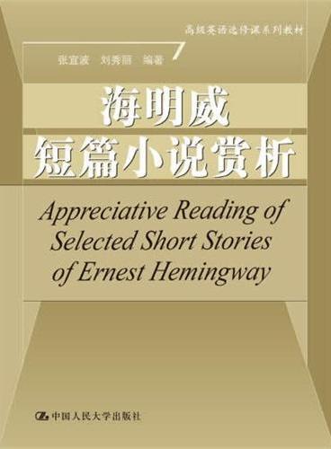 海明威短篇小说赏析(高级英语选修课系列教材)