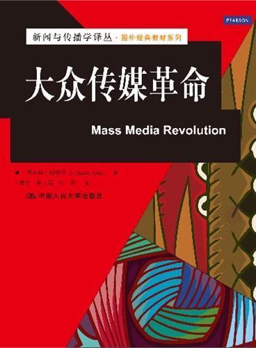 大众传媒革命(新闻与传播学译丛·国外经典教材系列)