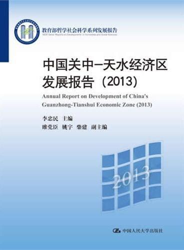 中国关中—天水经济区发展报告(2013)(教育部哲学社会科学系列发展报告)