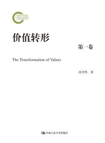 价值转形(共三卷)(国家社科基金后期资助项目)