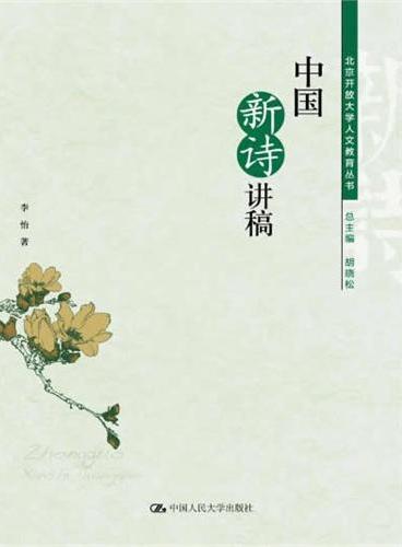 中国新诗讲稿(北京开放大学人文教育丛书)