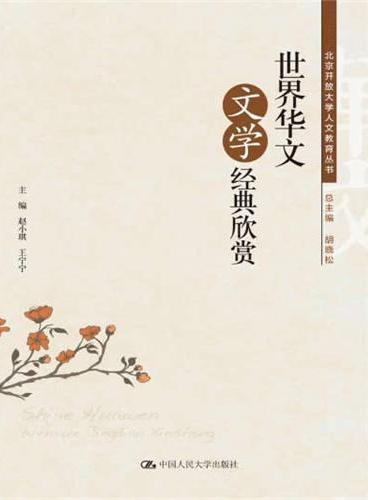 世界华文文学经典欣赏(北京开放大学人文教育丛书)