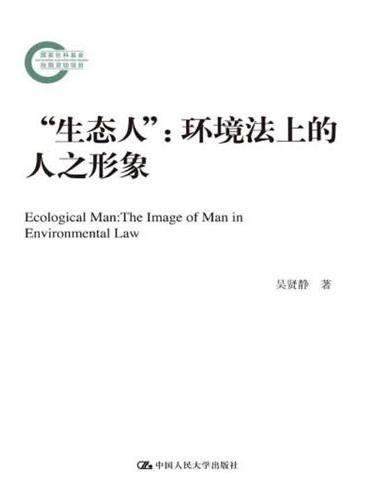 """""""生态人"""":环境法上的人之形象(国家社科基金后期资助项目)"""