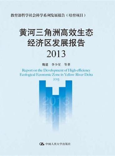黄河三角洲高效生态经济区发展报告(2013)(教育部哲学社会科学系列发展报告(培育项目))
