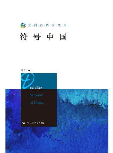 符号中国(新闻传播学文库)