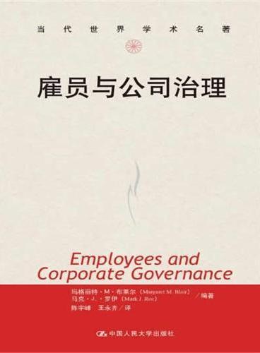 雇员与公司治理(当代世界学术名著)