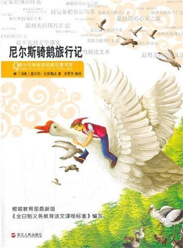 青少年美绘版:尼尔斯骑鹅旅行记