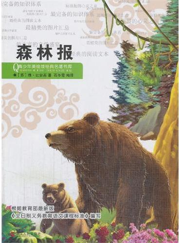 青少年美绘版:森林报