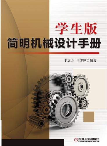 学生版简明机械设计手册