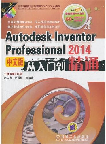 Autodesk Inventor Professional 2014中文版从入门到精通