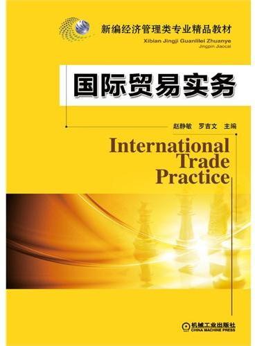 国际贸易实务(新编经济管理类专业精品教材)