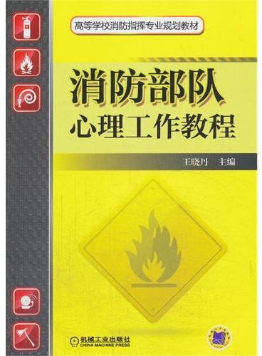 消防部队心理工作教程(高等学校消防指挥专业规划教材)