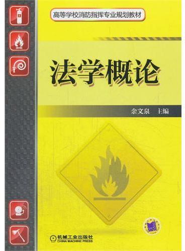 法学概论(高等学校消防指挥专业规划教材)