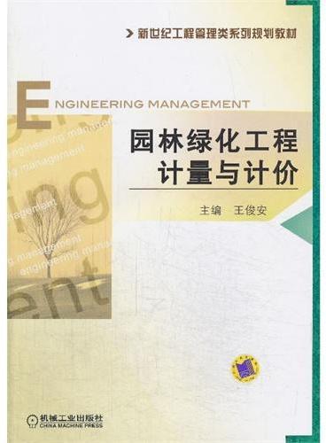园林绿化工程计量与计价(新世纪工程管理类系列规划教材)