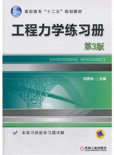 工程力学练习册(第3版,高职高专基础课系列规划教材)
