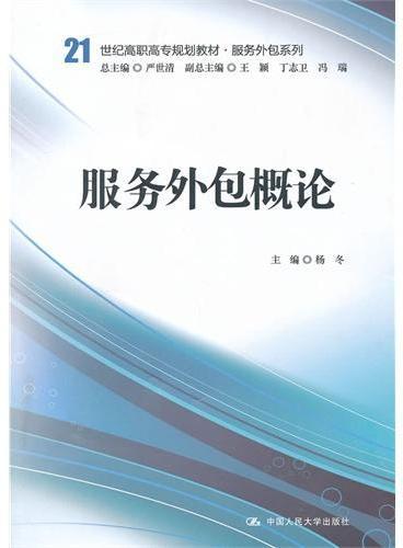 服务外包概论(21世纪高职高专规划教材·服务外包系列)