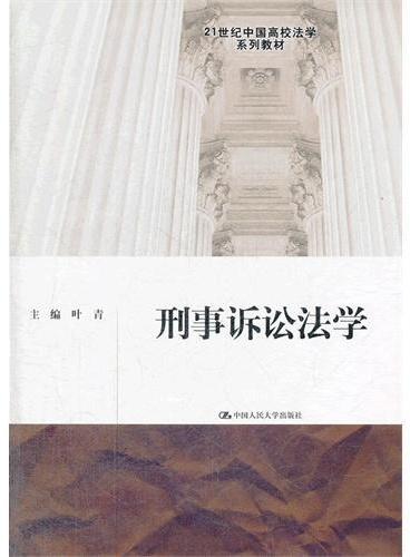 刑事诉讼法学(21世纪中国高校法学系列教材)