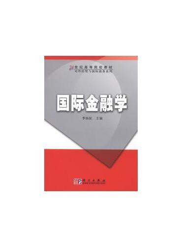 国际金融学/21世纪高等院校教材对外经贸与国际商务系列
