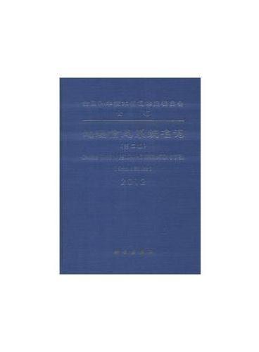 地理信息系统名词(第二版)
