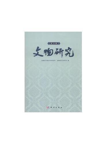 文物研究(第19辑)