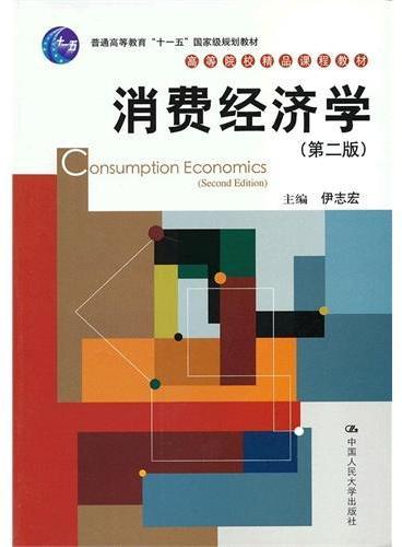 """消费经济学(第二版)(高等院校精品课程教材;普通高等教育""""十一五""""国家级规划教材)"""