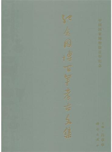 纪念国博百年考古文集