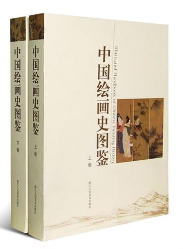 中国绘画史图鉴(上、下卷)