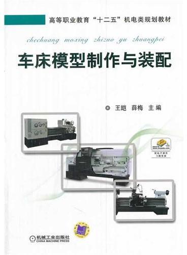 """车床模型制作与装配(高等职业教育""""十二五""""机电类规划教材)"""