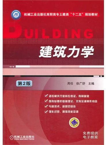 """建筑力学(第2版,机械工业出版社高职高专土建类""""十二五""""规划教材)"""