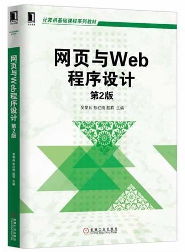 网页与Web程序设计(第2版,计算机基础课程系列教材)