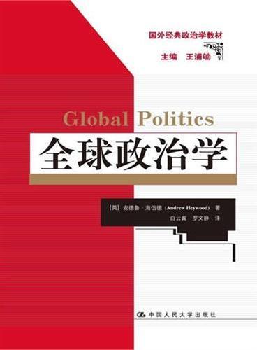 全球政治学(国外经典政治学教材)