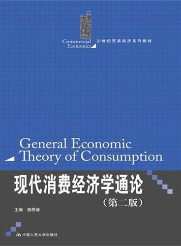 现代消费经济学通论(第二版)(21世纪贸易经济系列教材)