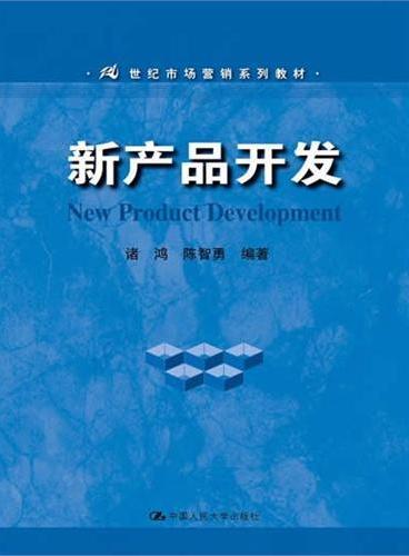 新产品开发(21世纪市场营销系列教材)