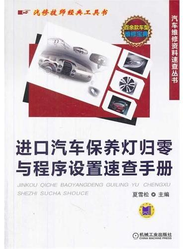 进口汽车保养灯归零与程序设置速查手册