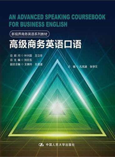 高级商务英语口语(新视界商务英语系列教材)