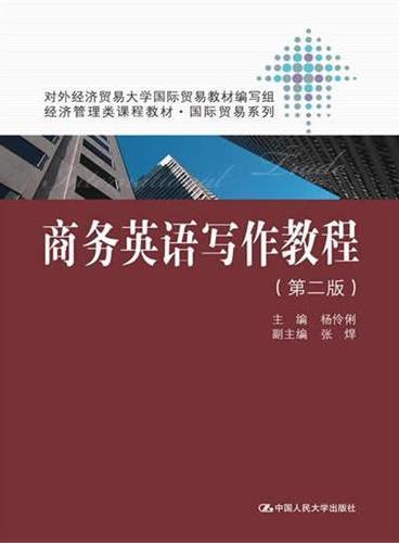 商务英语写作教程(第二版)(经济管理类课程教材·国际贸易系列)