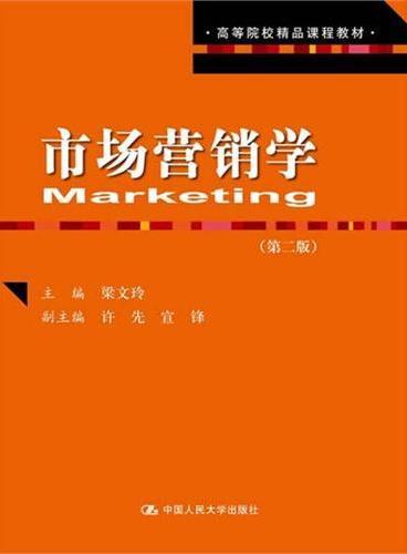 市场营销学(第二版)(高等院校精品课程教材)