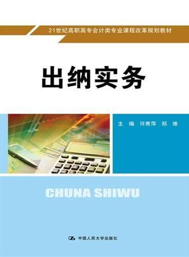 出纳实务(21世纪高职高专会计类专业课程改革规划教材)