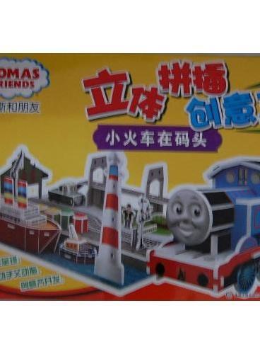 托马斯和朋友立体拼插创意王--小火车在码头
