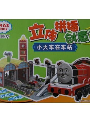 托马斯和朋友立体拼插创意王--小火车在车站