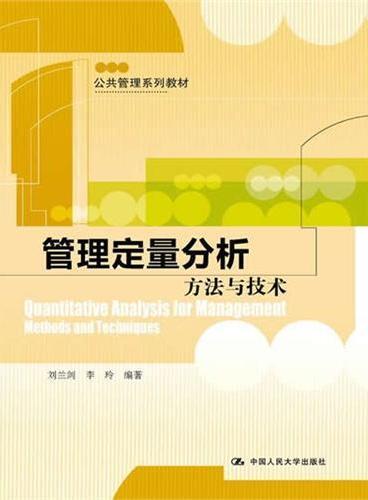 管理定量分析:方法与技术(公共管理系列教材)