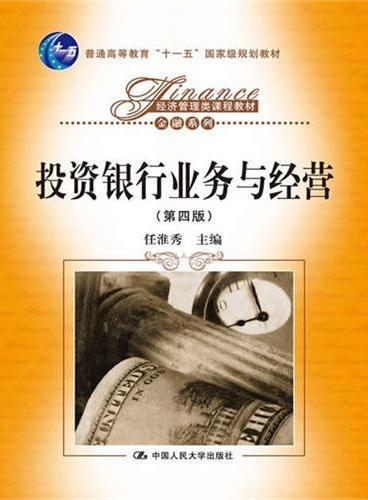 """投资银行业务与经营(第四版)(经济管理类课程教材·金融系列;普通高等教育""""十一五""""国家级规划教材)"""