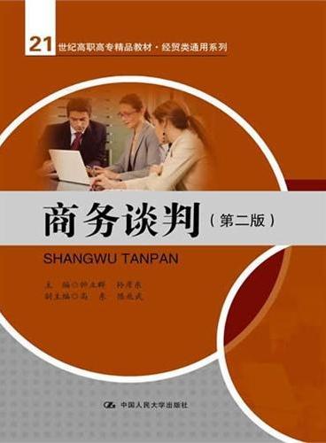 商务谈判(第二版)(21世纪高职高专精品教材·经贸类通用系列)