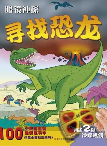 眼镜神探:寻找恐龙(100个史前生物隐藏在书中,你能全部找出来吗?)(附送2副神探眼镜)