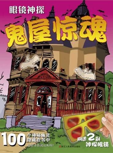眼镜神探:鬼屋惊魂(100个诡异幽灵隐藏在书中,你能全部找出来吗?)(附送2副神探眼镜)