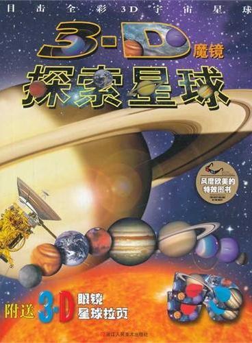 3D魔镜:探索星球(风靡欧美的特效图书,目击全彩3D宇宙星球)(附送3D眼镜、星球拉页)
