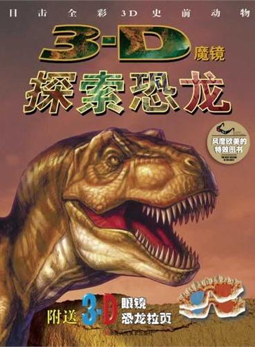3D魔镜:探索恐龙(风靡欧美的特效图书,目击全彩3D史前动物)(附送3D眼镜、恐龙拉页)