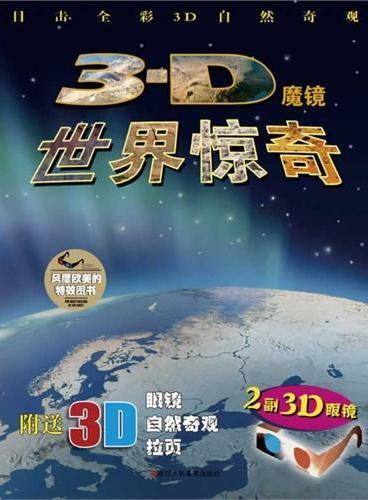 3D魔镜:世界惊奇(风靡欧美的特效图书,目击全彩3D自然奇观)(附送3D眼镜、自然奇观拉页)