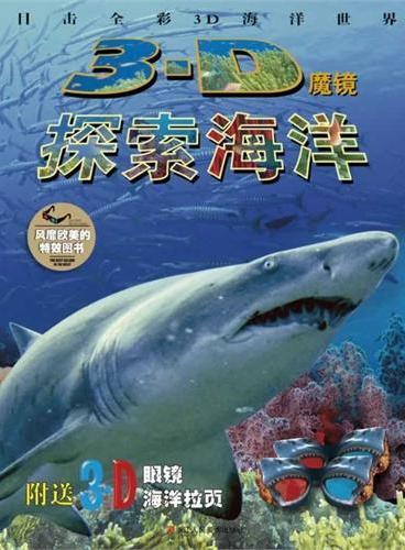 3D魔镜:探索海洋(风靡欧美的特效图书,目击全彩3D海洋世界)(附送3D眼镜、海洋拉页)