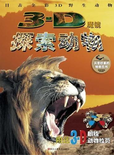 3D魔镜:探索动物(风靡欧美的特效图书,目击全彩3D野生动物)(附送3D眼镜、动物拉页)